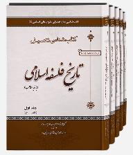 کتاب شناسی تفصیلی تاریخ فلسفه اسلامی؛ با نمایه مطالب (دوره پنج جلدی)