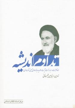 تداوم اندیشه: خاطرات و مبارزات آیت الله سید عبدالهادی حسینی شاهرودی