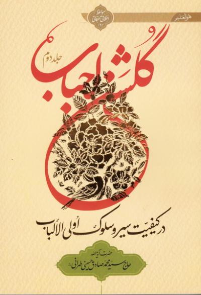 گلشن احباب در کیفیت سیر و سلوک اولی الالباب - جلد دوم