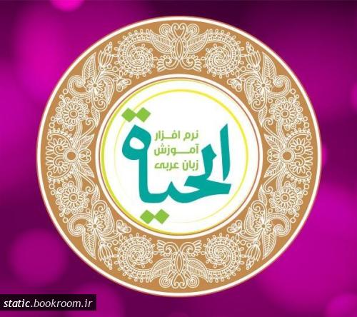 الحیاه؛ نرم افزار آموزش زبان عربی
