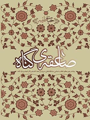 صاعقه گناه: بیانات رهبر معظم انقلاب (مدظله العالی) درباره معنا، اقسام و آثار انجام و ترک گناه