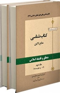 کتاب شناسی منابع لاتین منطق و فلسفه اسلامی (دوره دو جلدی)