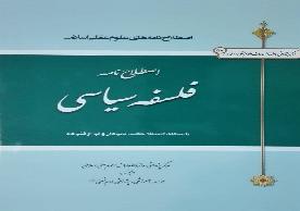 اصطلاح نامه فلسفه سیاسی با مستند اصطلاحات و نمودار و لوح فشرده