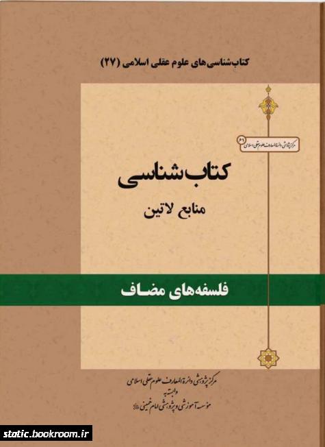 کتاب شناسی منابع لاتین فلسفه های مضاف؛ فلسفه اخلاق، فلسفه دین، فلسفه سیاست