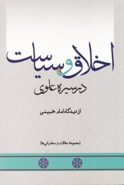 اخلاق و سیاست در سیره علوی از دیدگاه امام خمینی (مجموعه مقالات و سخرانی ها)