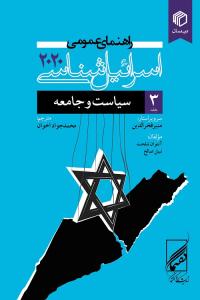 راهنمای عمومی اسرائیل شناسی 2020 - جلد سوم