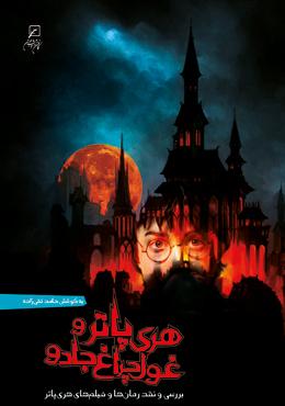 هری پاتر و غول چراغ جادو: بررسی و نقد رمان و فیلم های هری پاتر