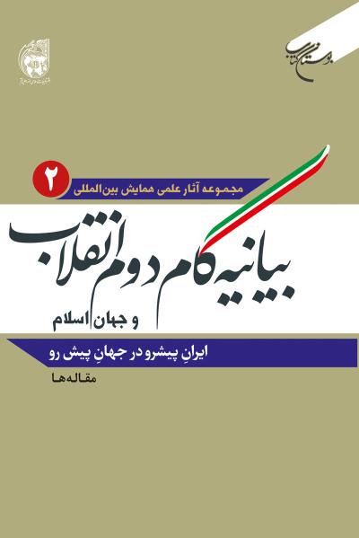 مجموعه آثار علمی همایش بین المللی بیانیه گام دوم انقلاب و جهان اسلام - جلد دوم