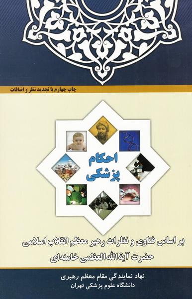 احکام پزشکی: براساس فتاوا و نظرات رهبر معظم انقلاب اسلامی حضرت آیت الله العظمی خامنه ای
