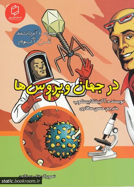 علوم تصویری؛ در جهان ویروس ها