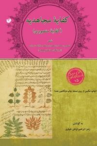 ترجمه کفایه مجاهدیه (کفایه منصوری)