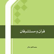 قرآن و مستشرقان