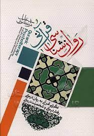 روان شناسی قرآنی: نگرشی قرآنی به روان درمانی، رفتار درمانی و شخصیت درمانی