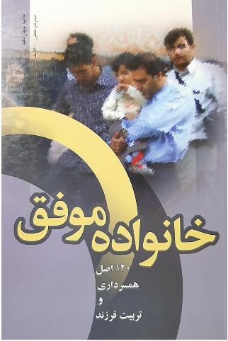 خانواده موفق: 120 اصل همسرداری و تربیت فرزند