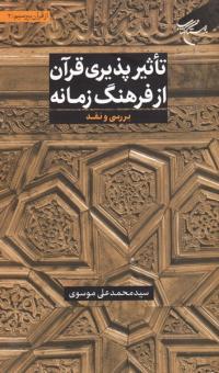 از قرآن بپرسیم 2: تاثیرپذیری قرآن از فرهنگ زمانه (نقد و بررسی)