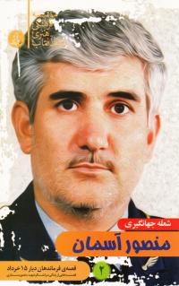 منصور آسمان؛ قصه هایی از زندگی سرلشکر شهید منصور ستاری