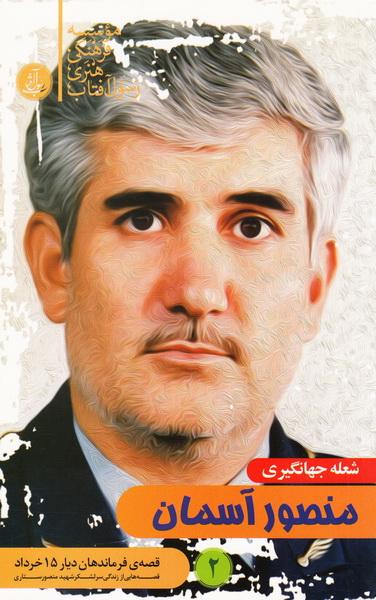 منصور آسمان (قصه هایی از زندگی سرلشکر شهید منصور ستاری)