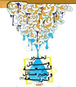 تحریر وسائل الشیعه و تحبیر مسائل الشریعه: الفقه (جلد 2)