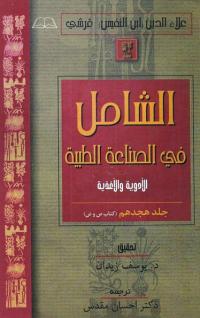 ترجمه کتاب الشامل فی الصناعه الطبیه - جلد هجدهم