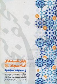 پایان نامه های امام سجاد علیه السلام و صحیفه سجادیه