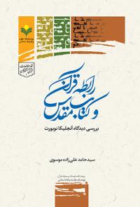 رابطه قرآن و کتاب مقدس: بررسی دیدگاه آنجلیکا نویورت