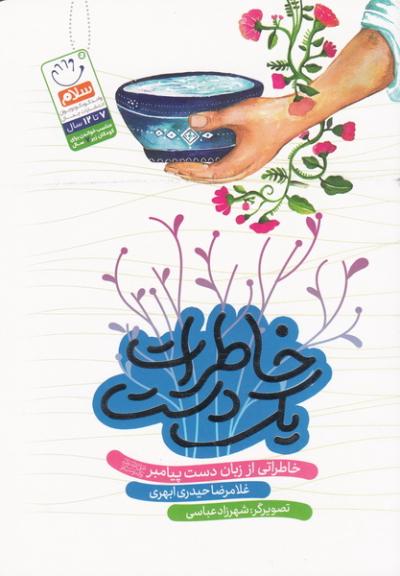 خاطرات یک دست: خاطراتی از زبان دست پیامبر (ص)