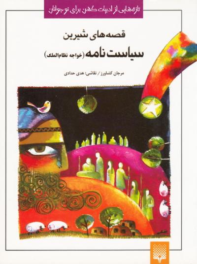 قصه های شیرین سیاست نامه (خواجه نظام الملک)