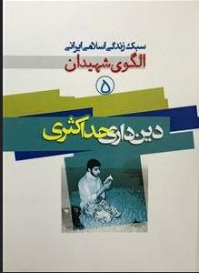سبک زندگی اسلامی ایرانی، الگوی شهیدان 5: دین داری حداکثری