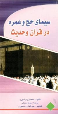 سیمای حج و عمره در قرآن و حدیث