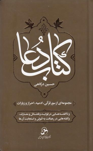کتاب دعا (جیبی)