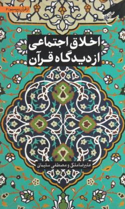 از قرآن بپرسیم 6: اخلاق اجتماعی از دیدگاه قرآن