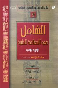 ترجمه کتاب الشامل فی الصناعه الطبیه - جلد شانزدهم