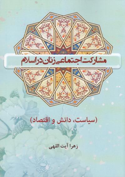 مشارکت اجتماعی زنان در اسلام (سیاست، دانش و اقتصاد)