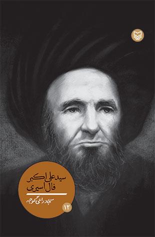 سید علی اکبر فال اسیری