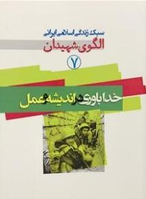 سبک زندگی اسلامی ایرانی، الگوی شهیدان 7: خداباوری در اندیشه و عمل