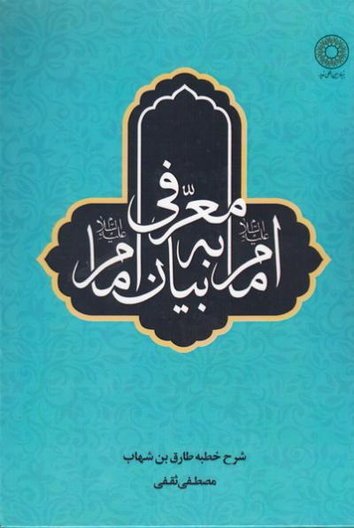 معرفی امام (ع) به بیان امام (ع): شرح حدیث طارق بن شهاب