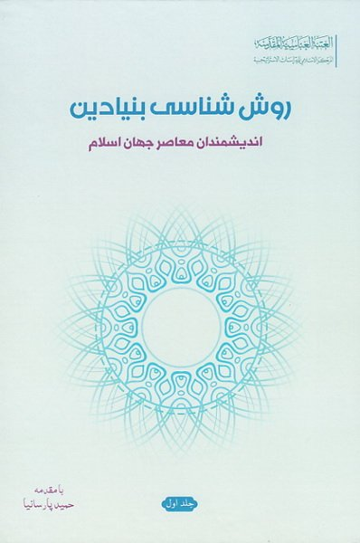 روش شناسی بنیادین اندیشمندان معاصر جهان اسلام - جلد اول