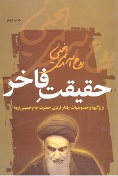 حقیقت فاخر: ویژگی ها و خصوصیات رفتار فردی حضرت امام خمینی (ره)