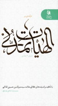 درآمدی بر الهیات تمدنی (سه جلد در یک مجلد)