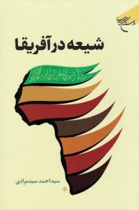 شیعه در آفریقا