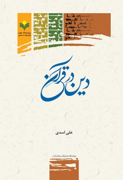 دین در قرآن