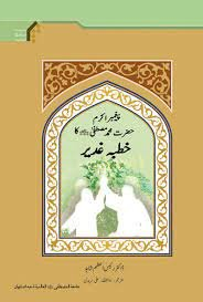 پیغمبر اکرم حضرت محمد مصطفی (ص) کا خطبه غدیر