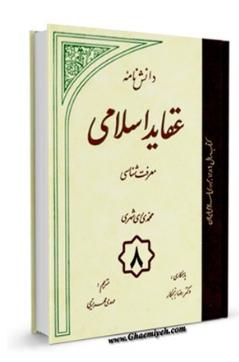 دانش نامه عقاید اسلامی - جلد هشتم: معرفت شناسی