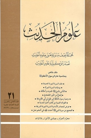 علوم الحدیث (عربی) - شماره بیست و یکم