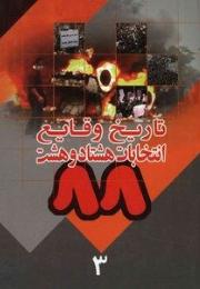تاریخ وقایع انتخابات هشتاد و هشت - جلد سوم