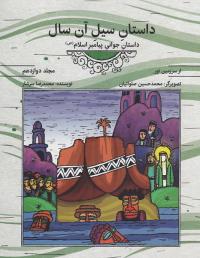 از سرزمین نور 12: داستان سیل آن سال