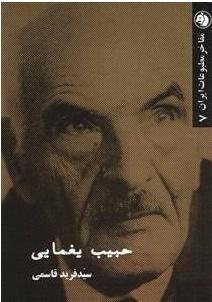 حبیب یغمایی