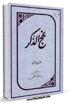 نهج الذکر (دو جلد در یک مجلد)