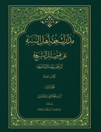 مدارک اهل السنه - جلد سوم