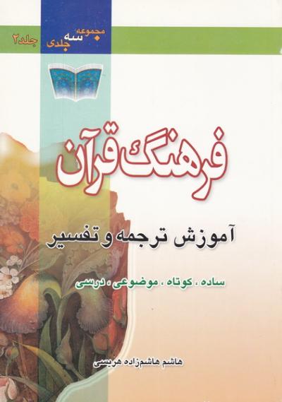 فرهنگ قرآن، آموزش ترجمه و تفسیر قرآن در 3 مرحله (ساده، کوتاه، موضوعی و درسی) - جلد دوم